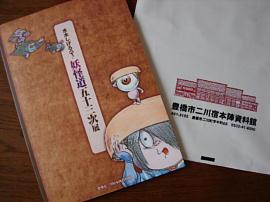 Youkaidou53tsugi19s