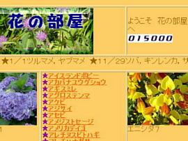 Hananoheya15000s