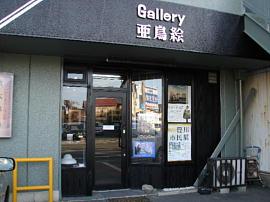 Galleryatorie2s