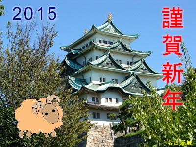 Nagoyajou2015_shinnen02