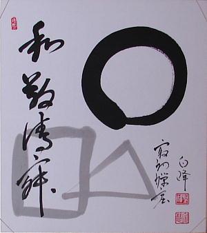 Shikishi270425