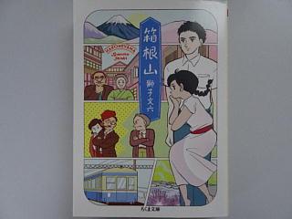 Shishibunrokuhakoneyama2s