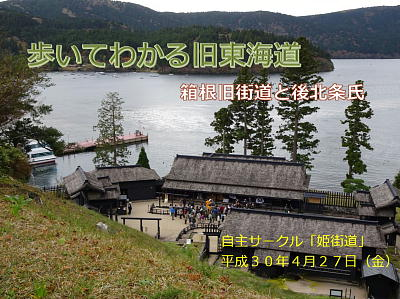 Hakone300427_1bs
