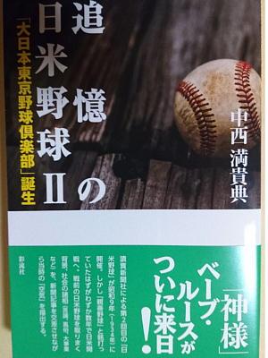 Nichibeiyakyu2_1as