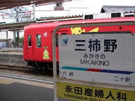 Mikakinoeki003s