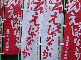 Toyohashimatsuri18a008s