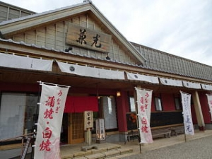 R1unagi_kanemitsu14s