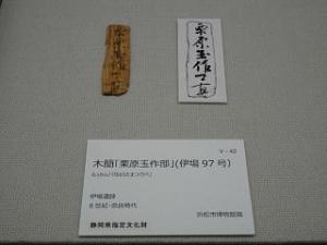 Hamahaku_kodaitoukaidou53s
