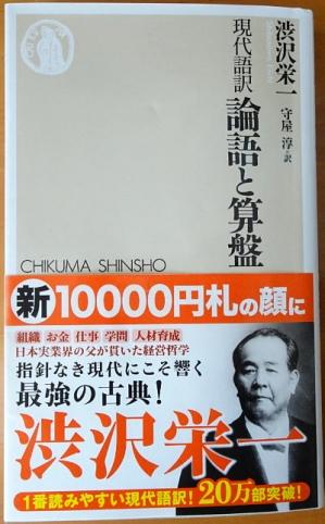 Shibusawaeiichi1as