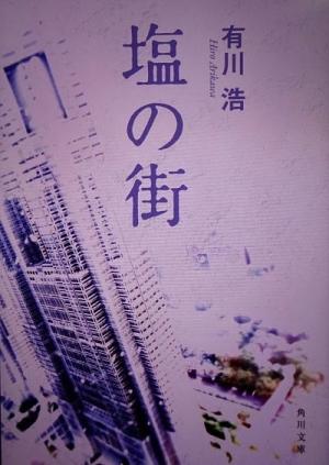 Shionomachi02s