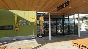Toyohashimichinoeki04s