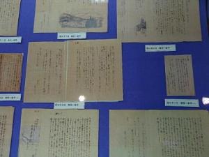 Uchiyamakinko_ten19s